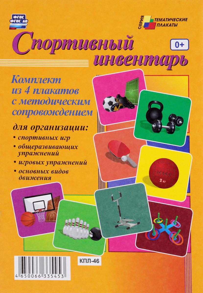Спортивный инвентарь (комплект из 4 плакатов с методическим сопровождением)