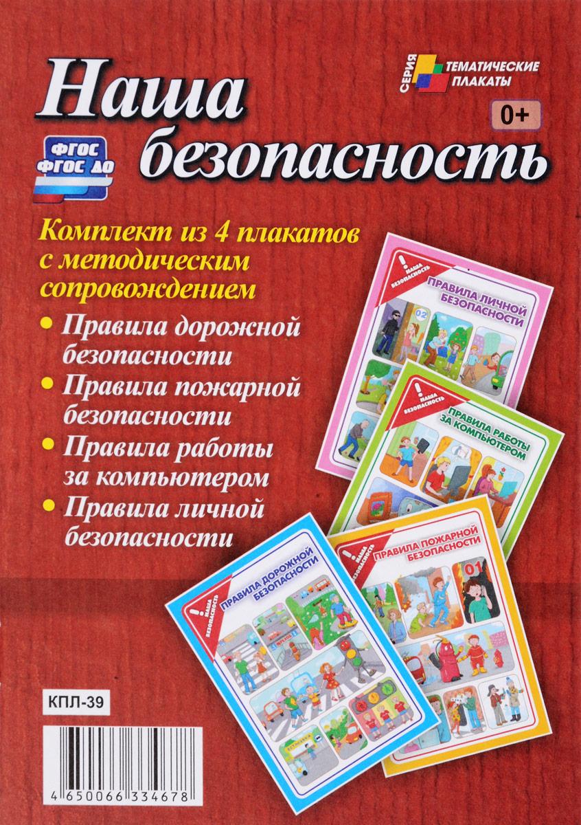 Наша безопасность (комплект из 4 плакатов с методическим сопровождением)