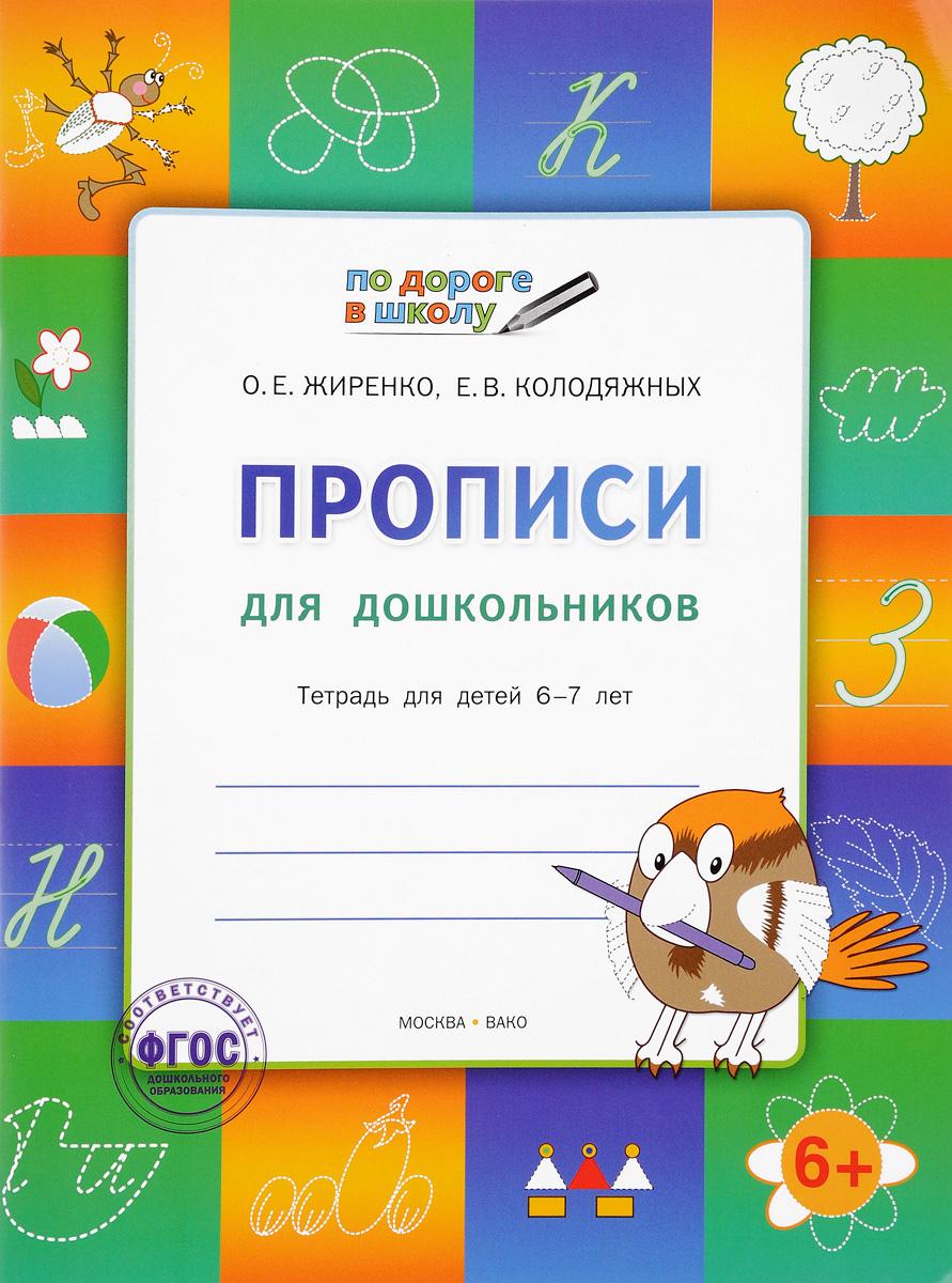 По дороге в школу. Прописи, тетрадь для детей 6-7 лет