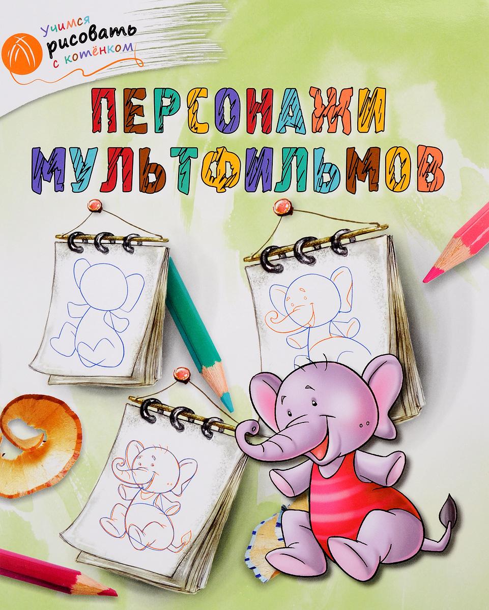 Персонажи мультфильмов