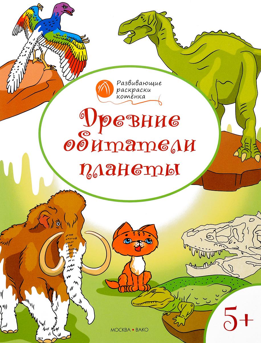 Древние обитатели планеты. Развивающие раскраски для детей 5-6 лет