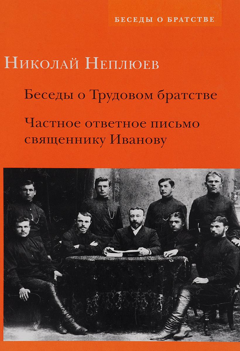 Беседы о Трудовом братстве. Частное ответное письмо священнику Иванову