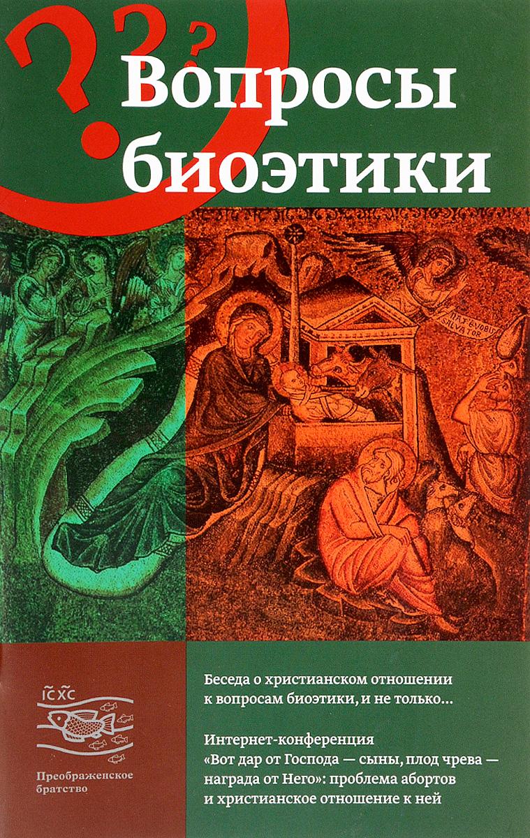 Вопросы биоэтики