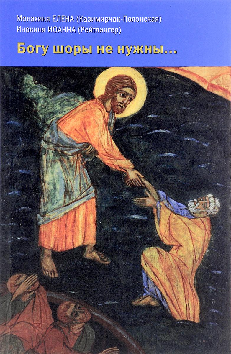 Богу шоры не нужны... Письма 1958-1987 годов