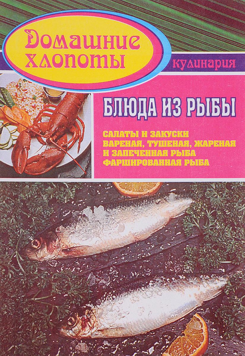 Блюда из рыбы. Салаты и закуски. Вареная, тушеная, жареная и запеченная рыба, фаршированная рыба