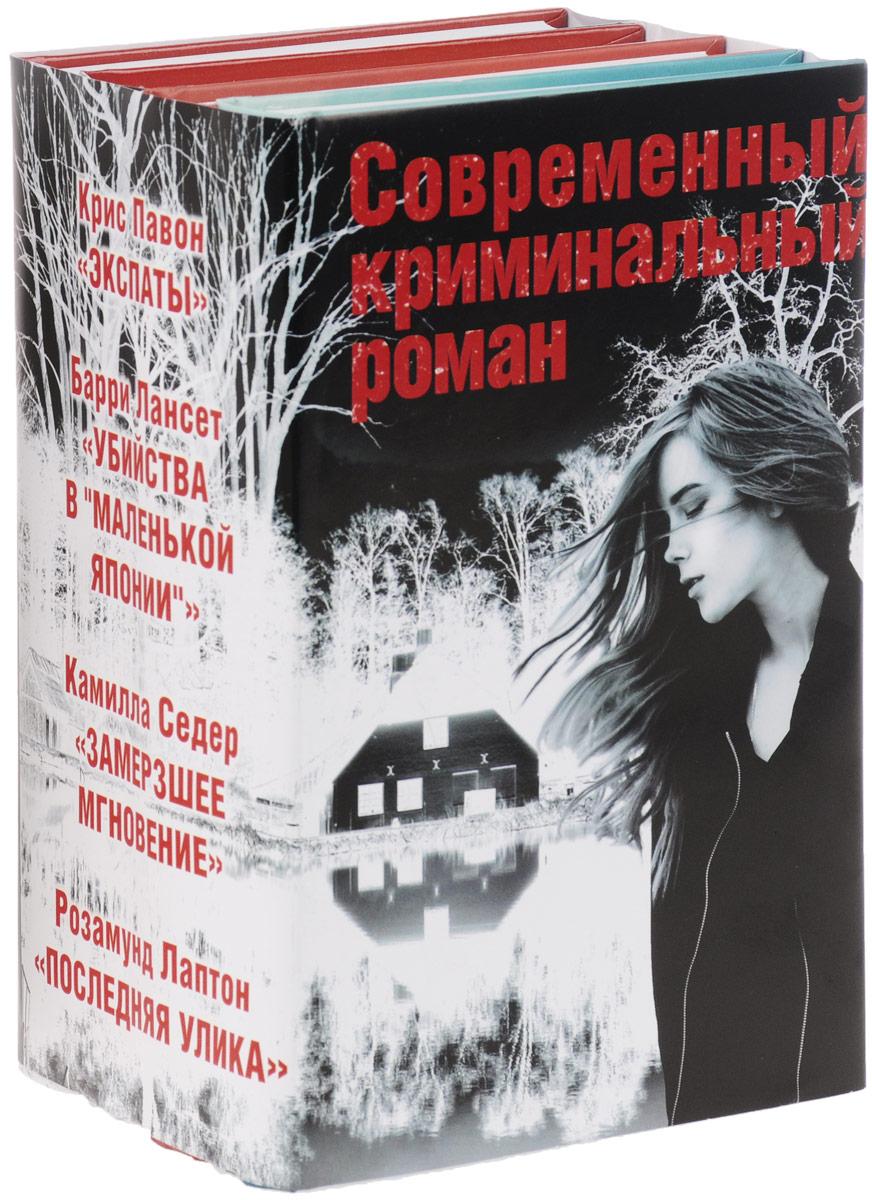 Современный криминальный роман (комплект из 4 книг)