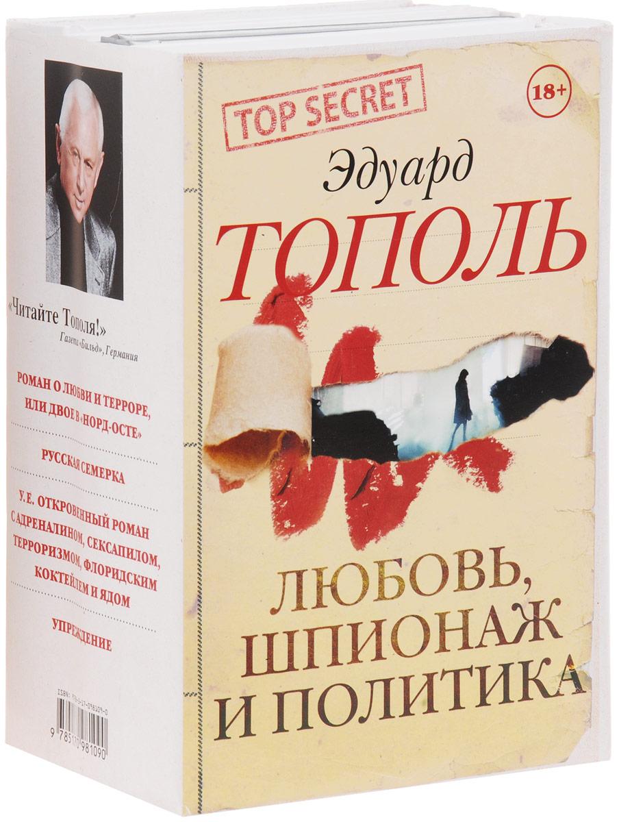 Любовь, шпионаж и политика (комплект из 4 книг)