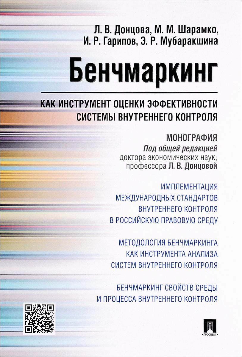 Бенчмаркинг как инструмент оценки эффективности системы внутреннего контроля