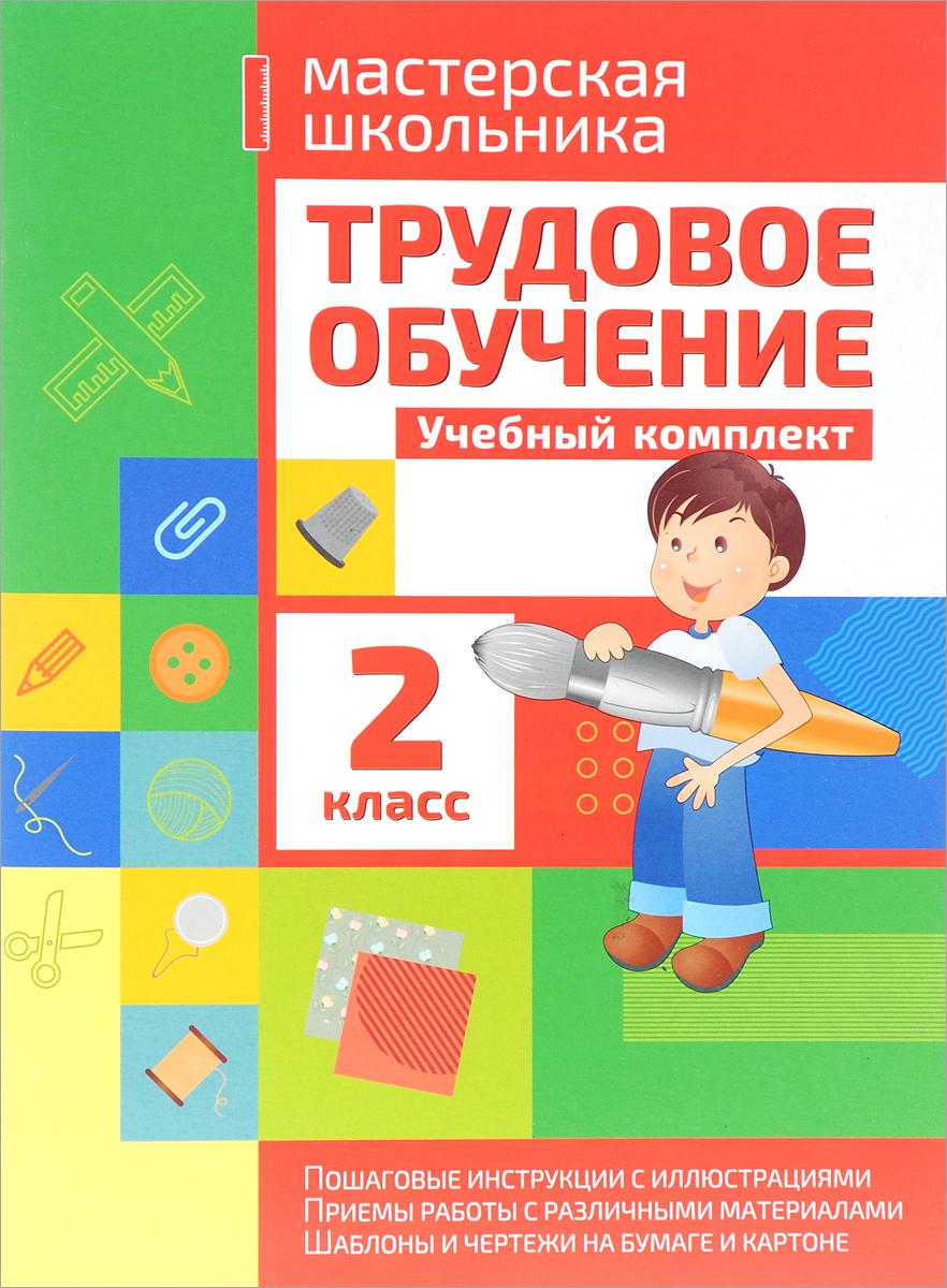 Трудовое обучение. 2 класс. Учебный комплект