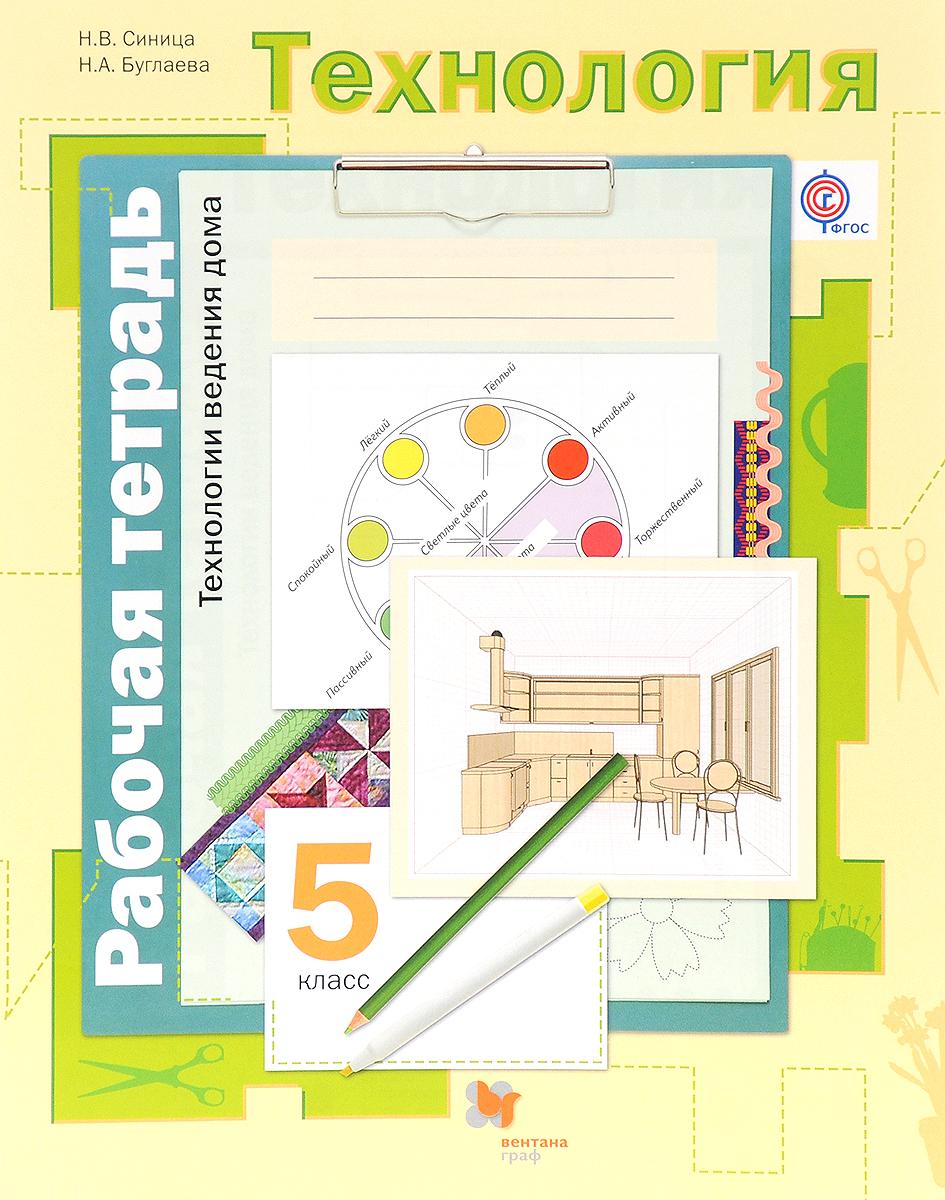 Технология. Технологии ведения дома. 5 кл. Рабочая тетрадь для учащихся общеобразовательных организаций
