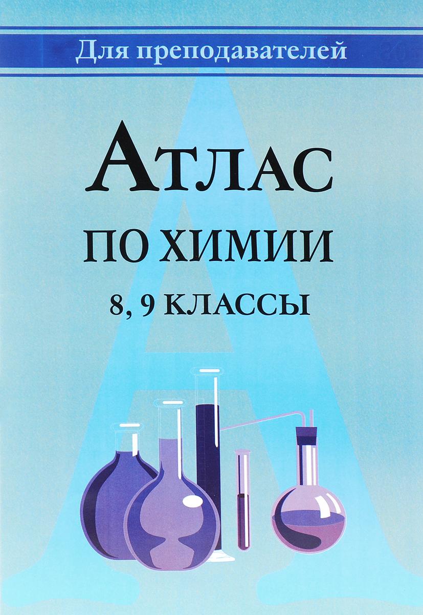 Атлас по химии. 8-9 классы