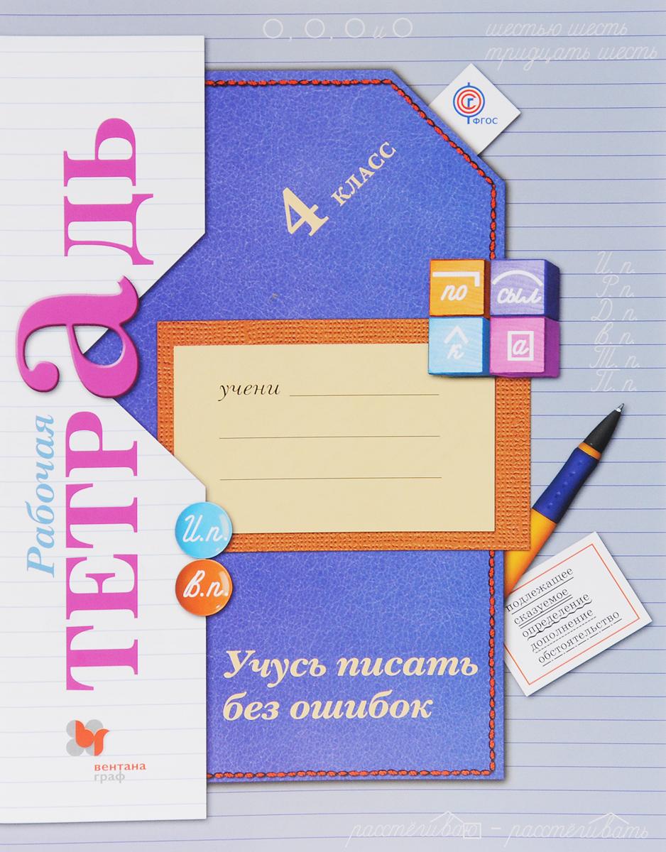 Учусь писать без ошибок. 4 кл. Рабочая тетрадь для учащихся общеобразовательных организаций