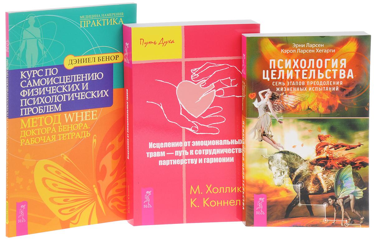 Психология целительства. Исцеление от эмоциональных травм. Курс по самоисцелению физических и психологических проблем (комплект из 3 книг)
