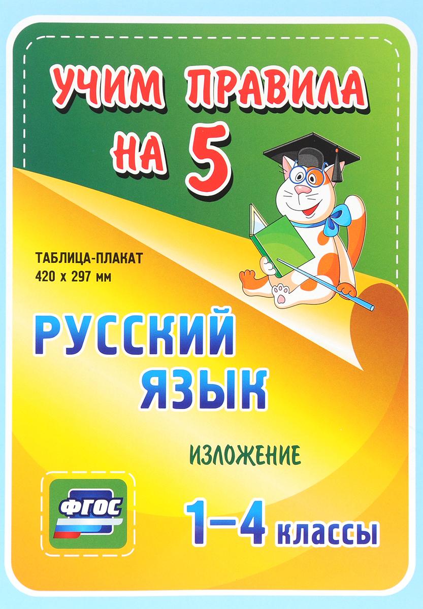 Русский язык.1-4 классы. Изложение. Таблица-плакат
