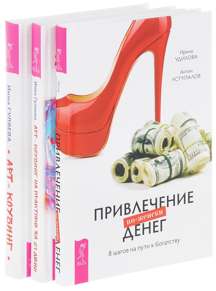 Привлечение денег по-женски. Арт-коучинг на практике. Арт-коучинг (комплект из 3 книг)
