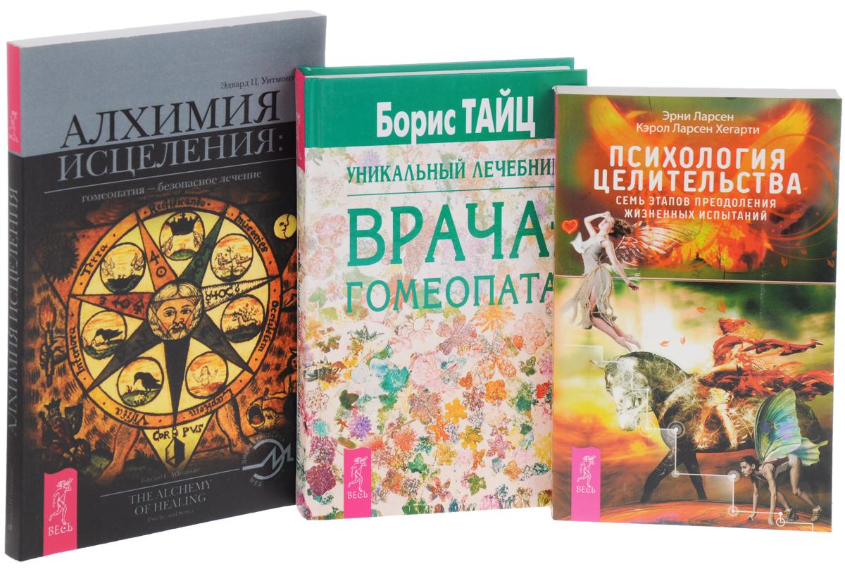 Психология целительства. Алхимия исцеления. Уникальный лечебник врача – гомеопата (комплект из 3 книг)