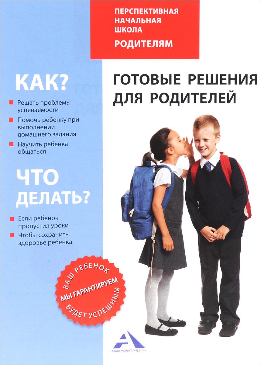 Готовые решения для родителей