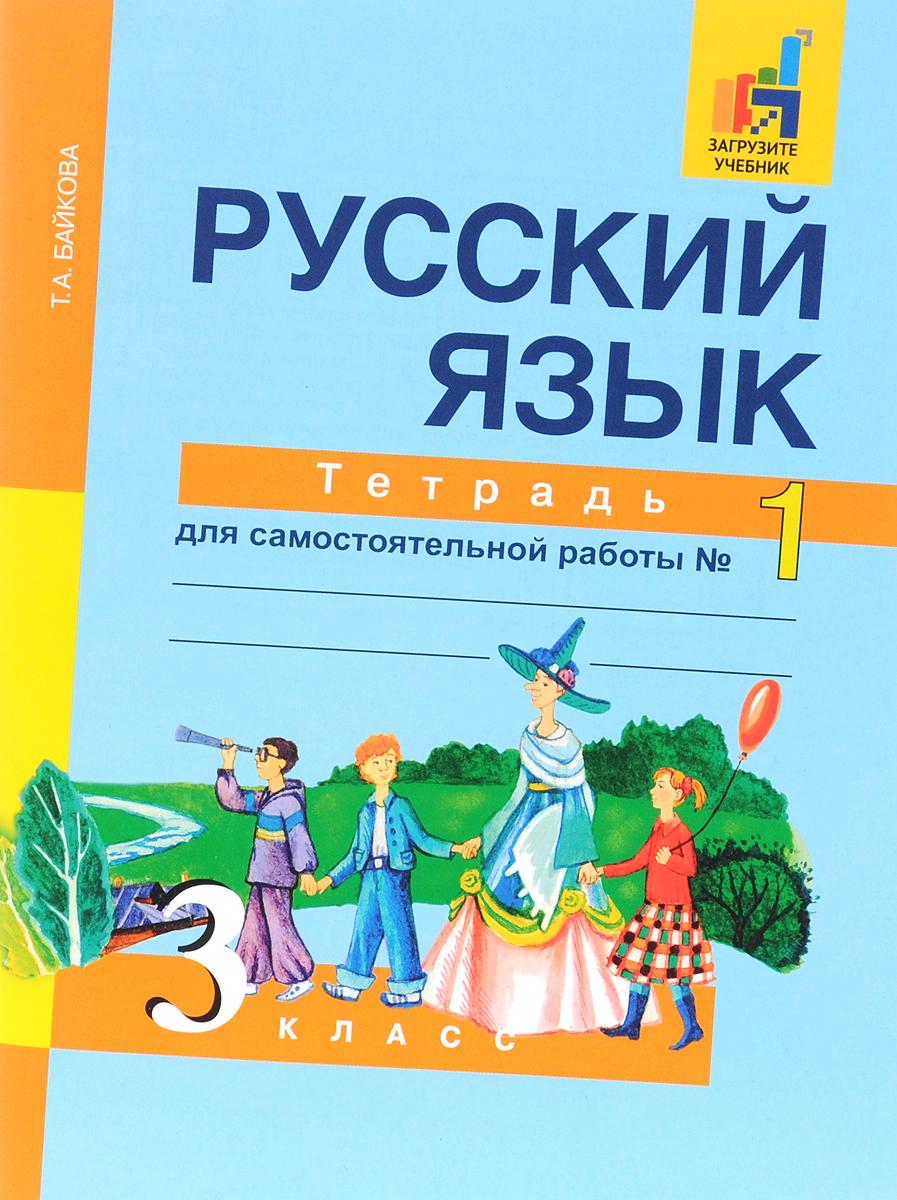 Русский язык. 3 класс. Тетрадь для самостоятельной работы №1
