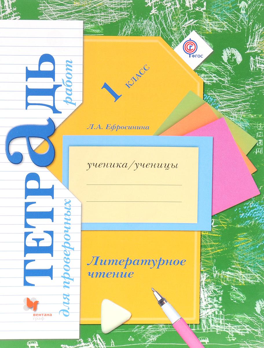Литературное чтение. 1 класс. Тетрадь для проверочных работ