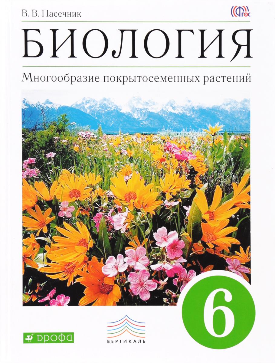 Биология. Многообразие покрытосеменных растений. 6 кл. Учебник