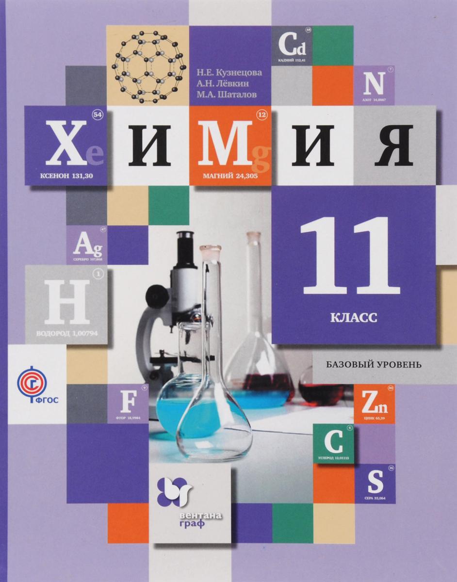 Химия. 11 класс. Базовый уровень. учебник для учащихся общеобразовательных организаций