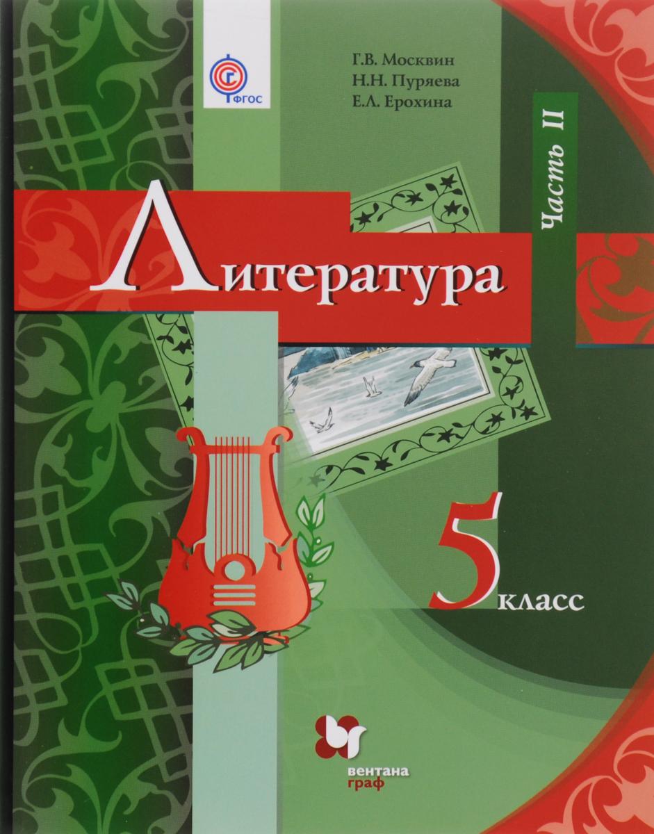 Литература. 5 класс. Учебник. В 2 частях. Часть 2