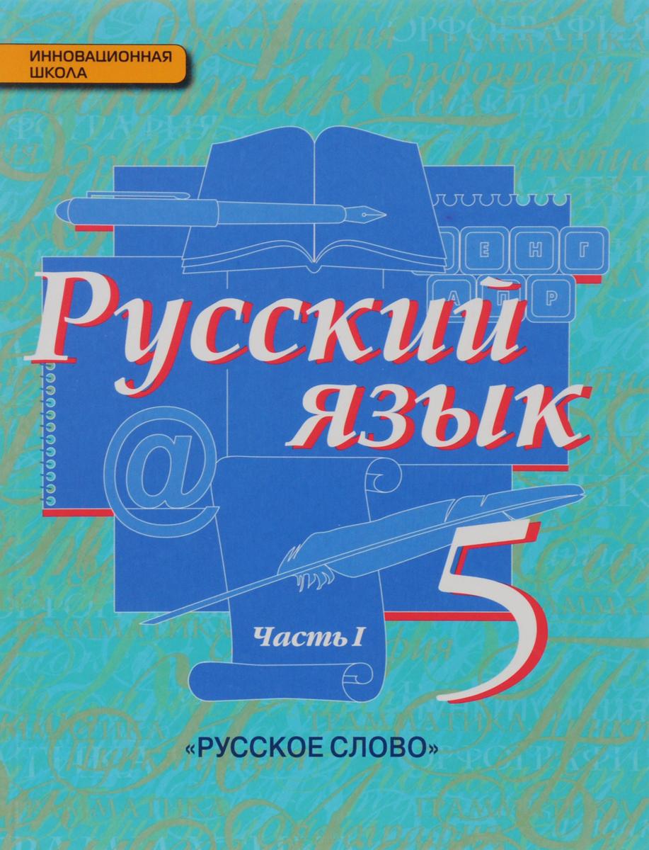 Русский язык. Учебник для 5 класса общеобразовательных организаций. в 2 ч. Ч. 1