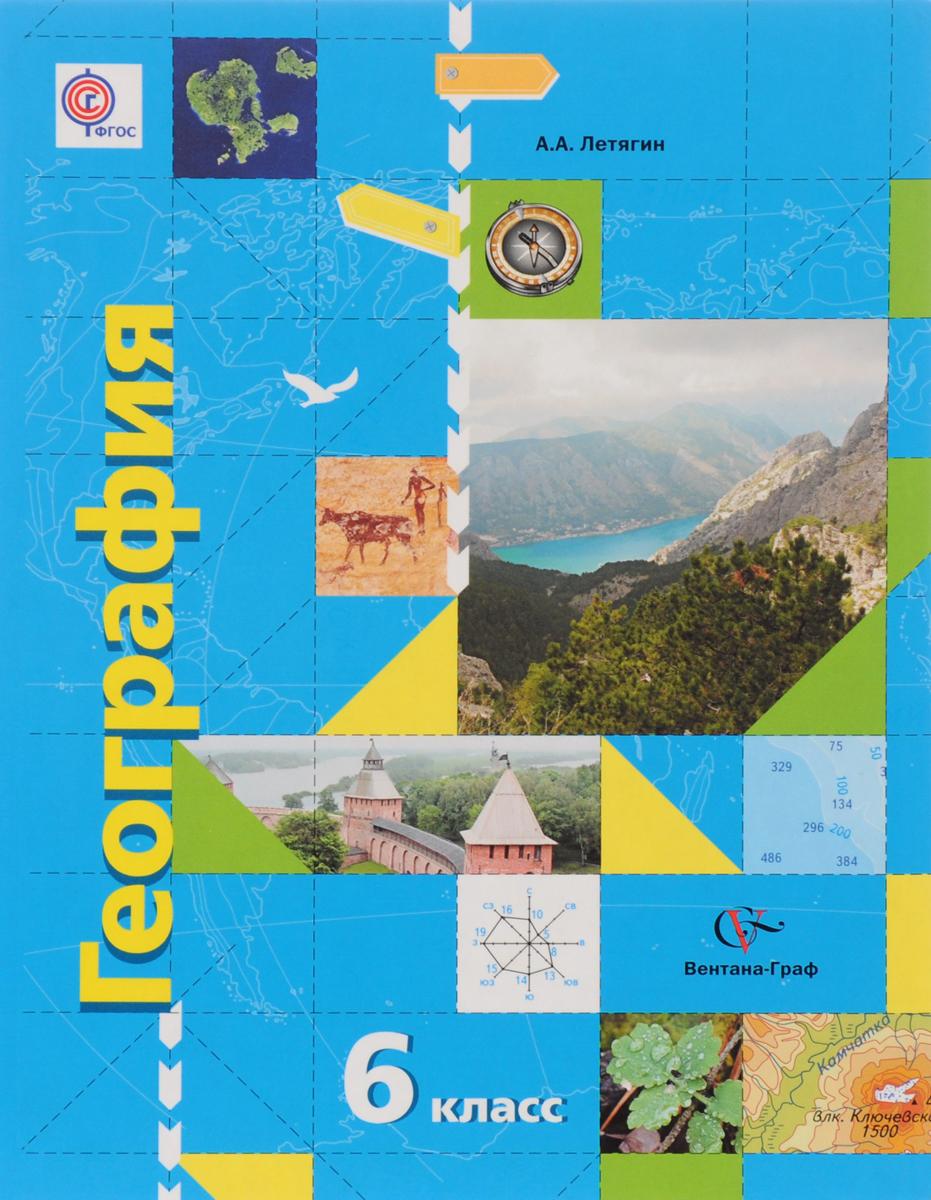 География. Начальный курс. 6 класс. Учебник для учащихся общеобразовательных организаций