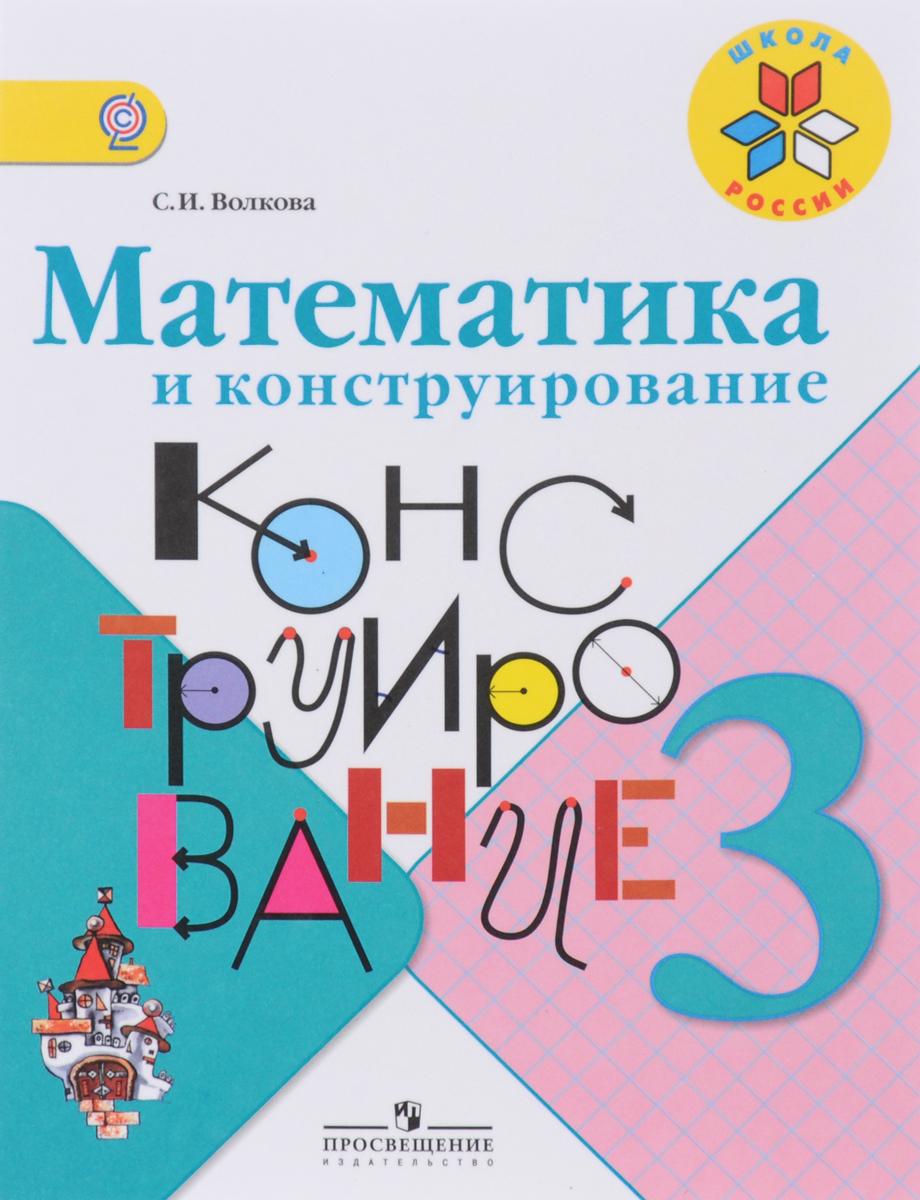Математика и конструирование. 3 класс. Учебное пособие