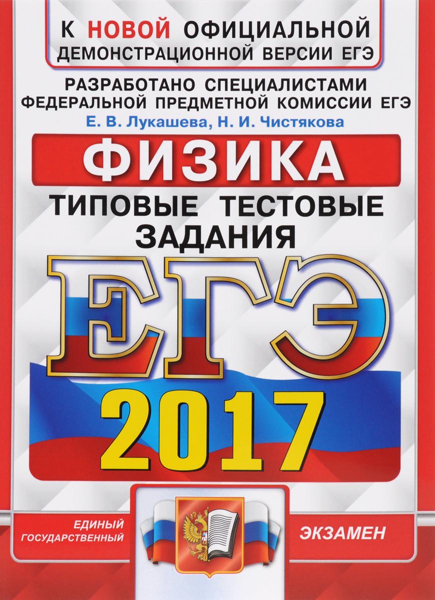 Е. В. Лукашева, Н. И. Чистякова ЕГЭ 2017. Физика. Типовые тестовые задания
