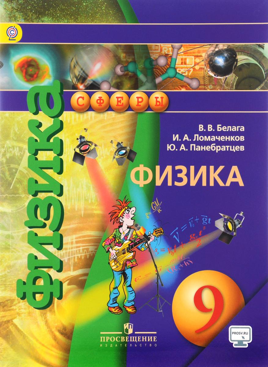 Физика. 9 класс. Учебное пособие