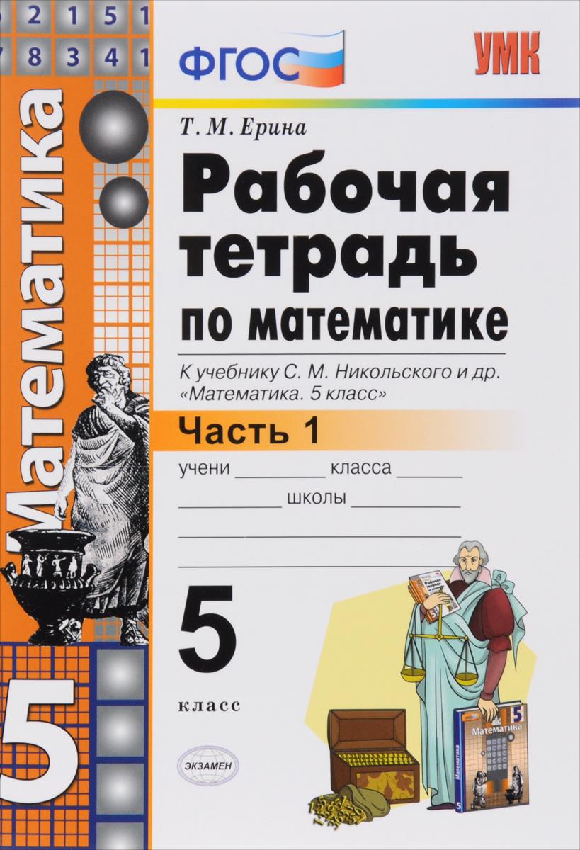 Математика. 5 класс. Рабочая тетрадь. К учебнику С. М. Никольского. Часть 1