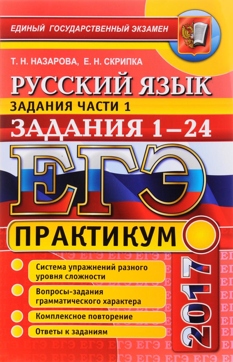 ЕГЭ 2017. Русский язык. Задания части 1. Задания 1-24. Практикум