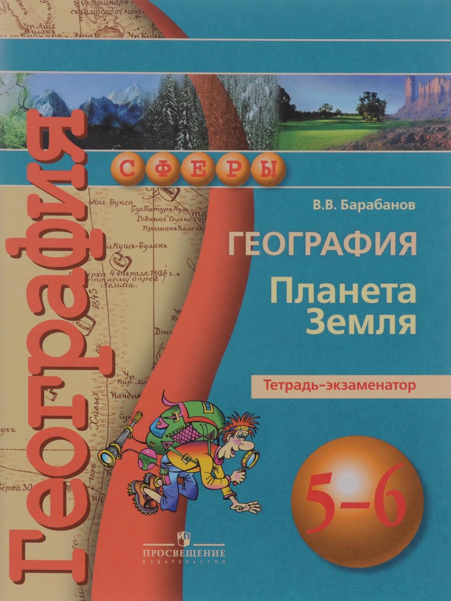 География. Планета Земля. 5-6 классы. Тетрадь-экзаменатор. Учебное пособие