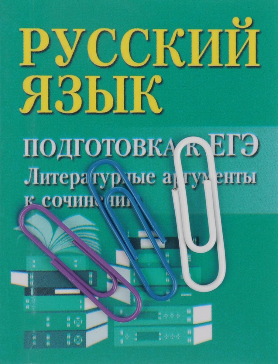 Русский язык. Подготовка к ЕГЭ. Литературные аргументы к сочинению (миниатюрное издание)