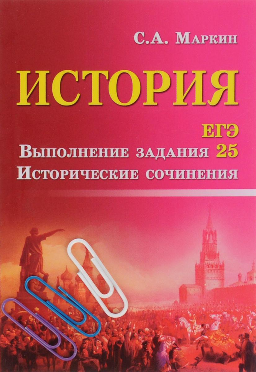 История. ЕГЭ: Выполнение задания 25. Исторические сочинения