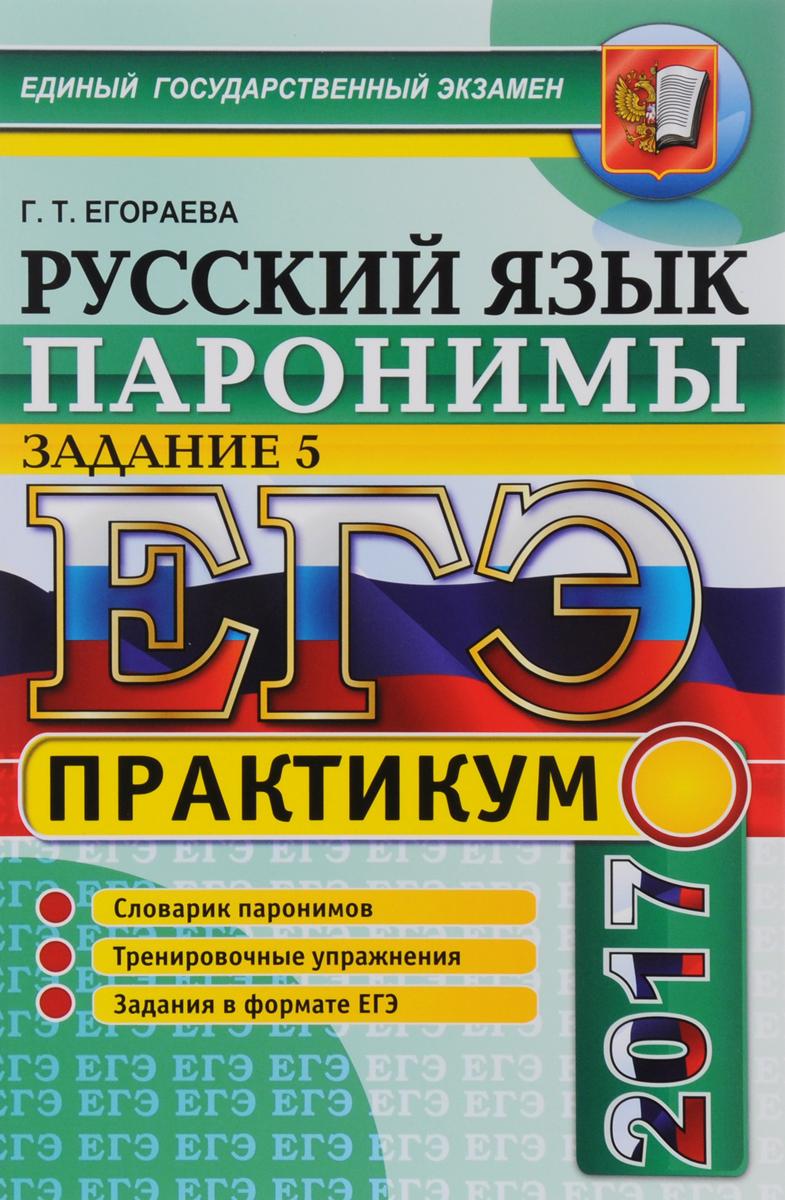 ЕГЭ. Русский язык. Практикум. Паронимы. Задание 5