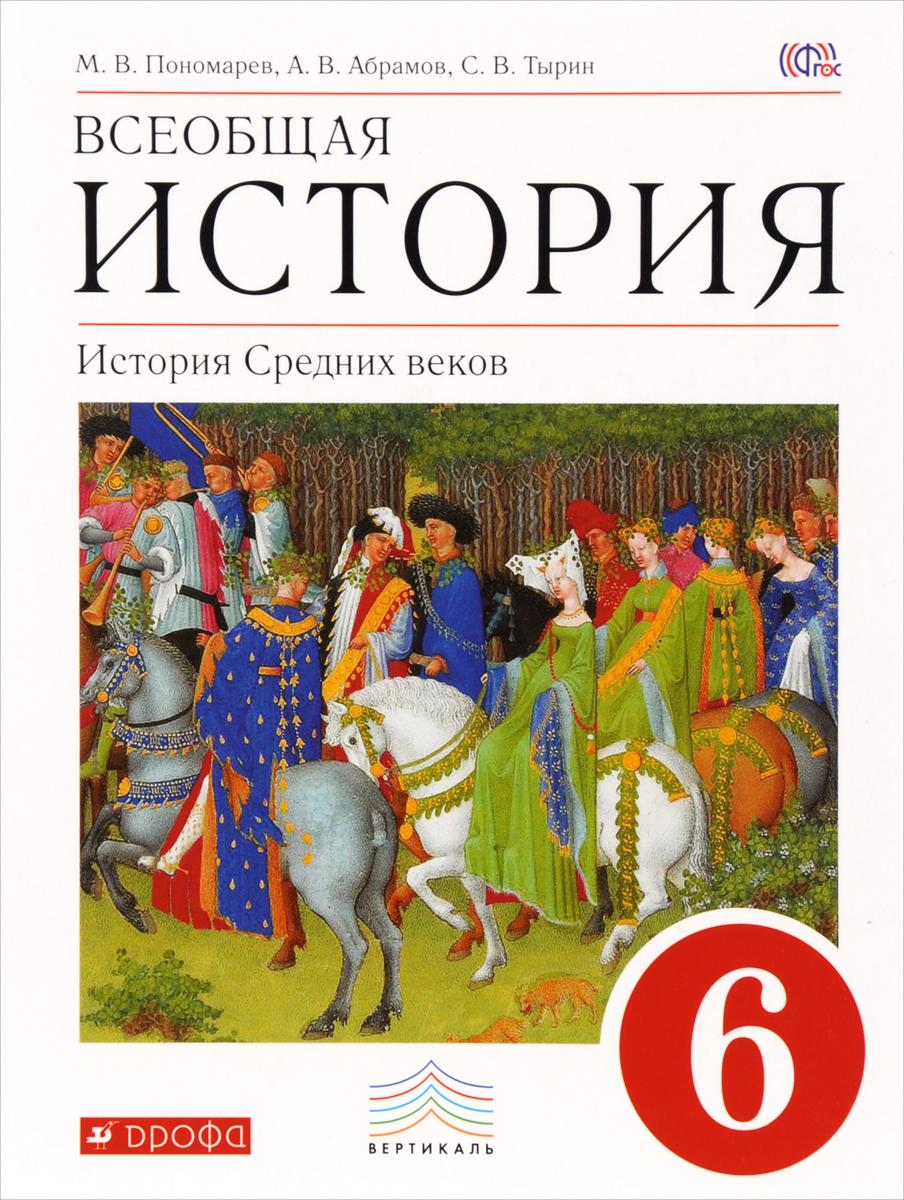 Всеобщая история. История Средних веков. 6 кл. Учебник