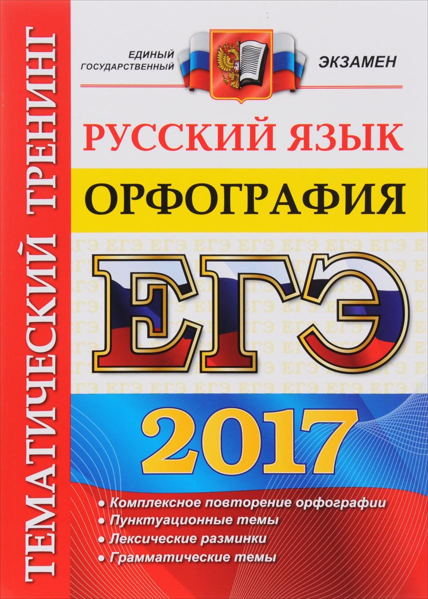 ЕГЭ 2017. Русский язык. Орфография. Тематический тренинг