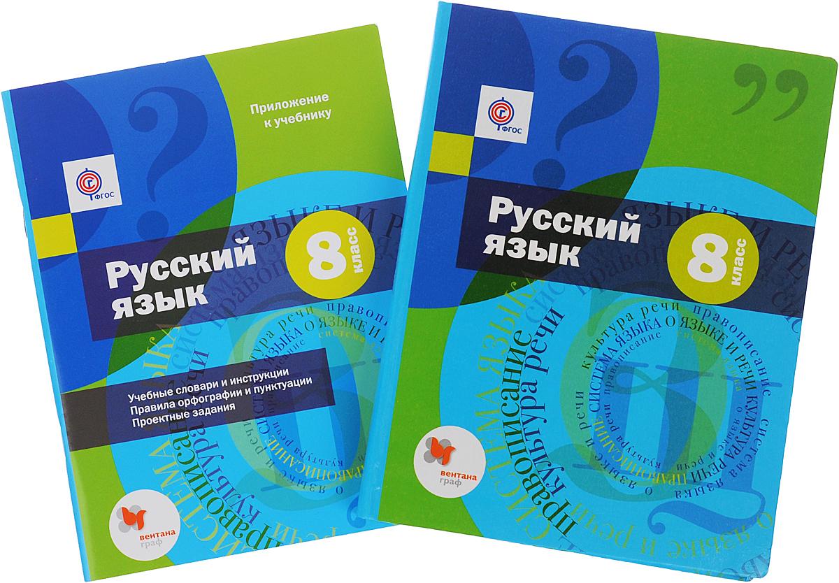 а.д. класс вентана-граф русскому гдз 6 по шмелёва языку