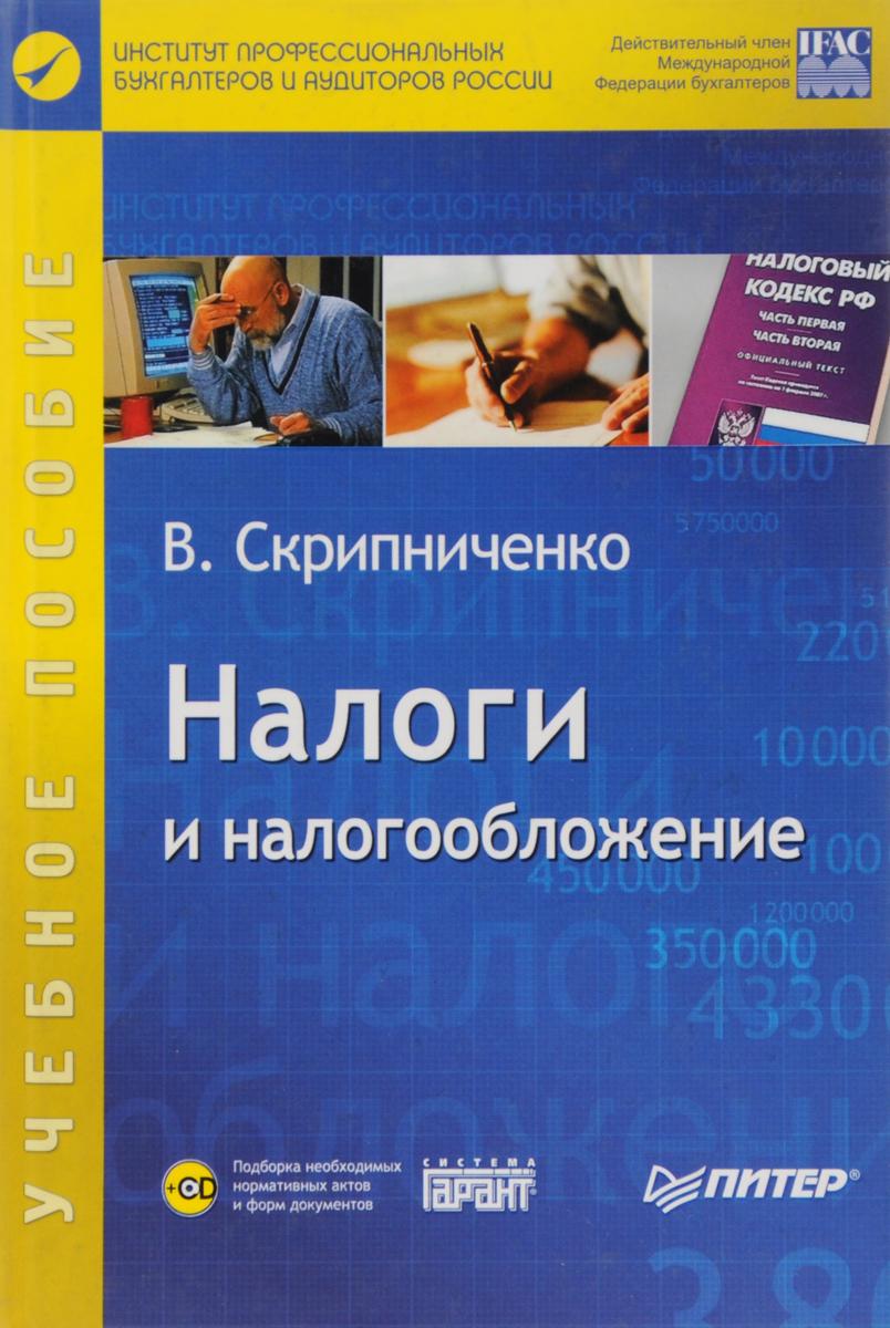 Налоги и налогообложение. Учебное пособие (+ CD-ROM)