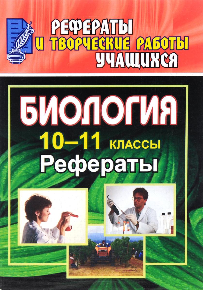 Биология. 10-11 классы. Рефераты