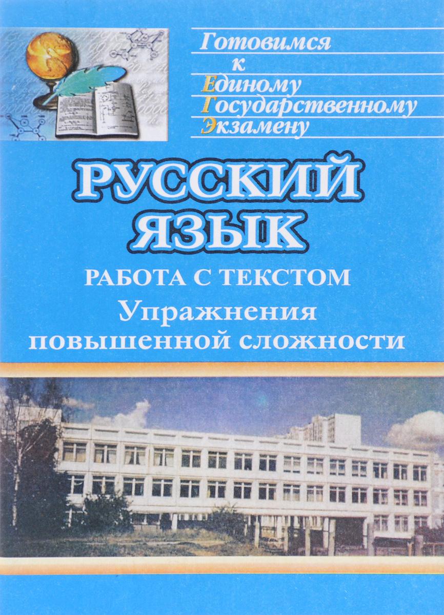 Русский язык. Система подготовки к единому государственному экзамену. Работа с текстом