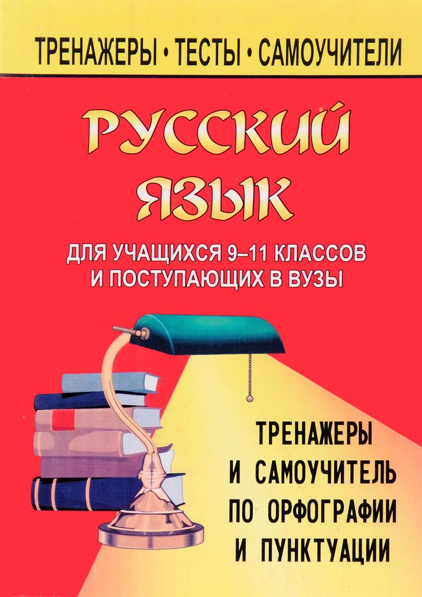 Русский язык. 9-11 класс. Тренажеры и самоучитель по орфографии и пунктуации