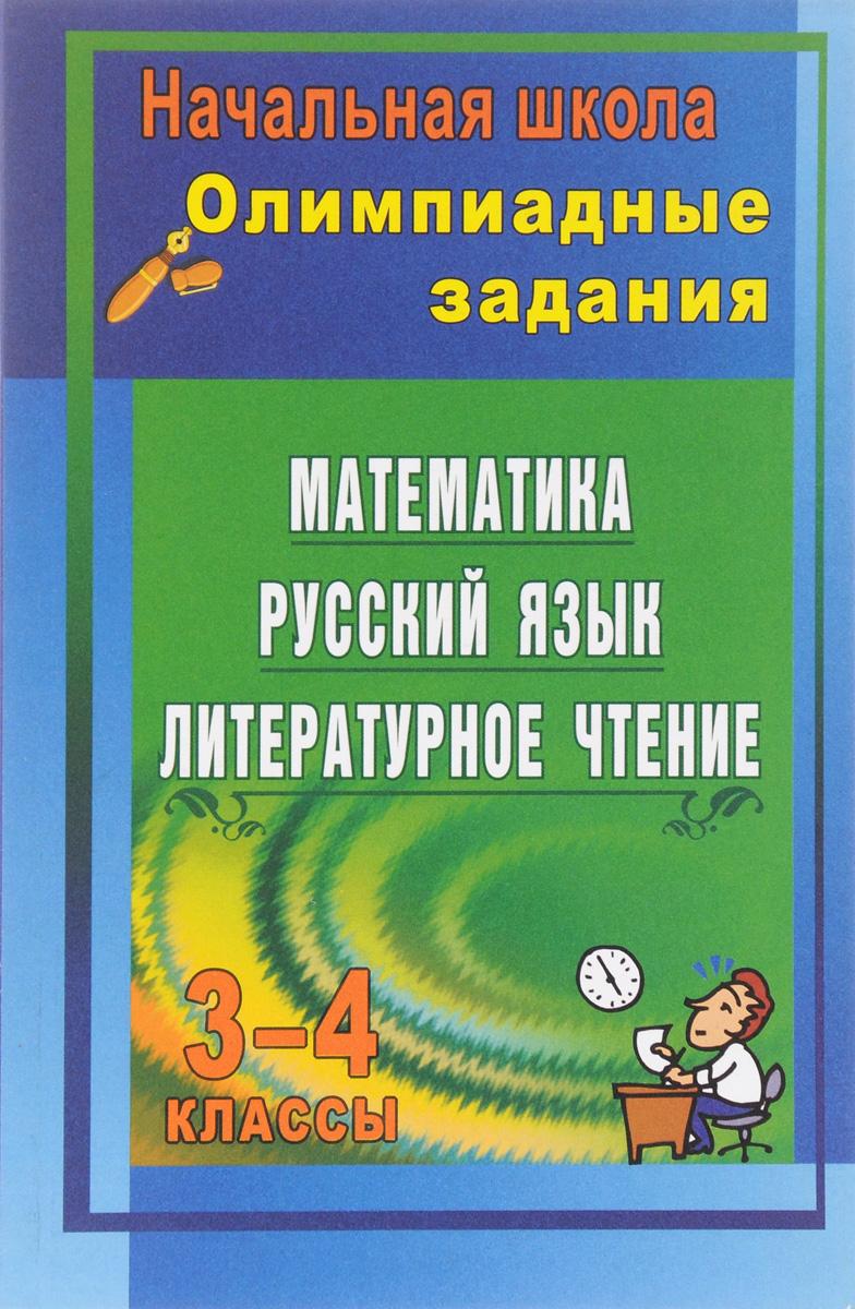 Математика, русский язык, литературное чтение. 3-4 классы. Олимпиадные задания