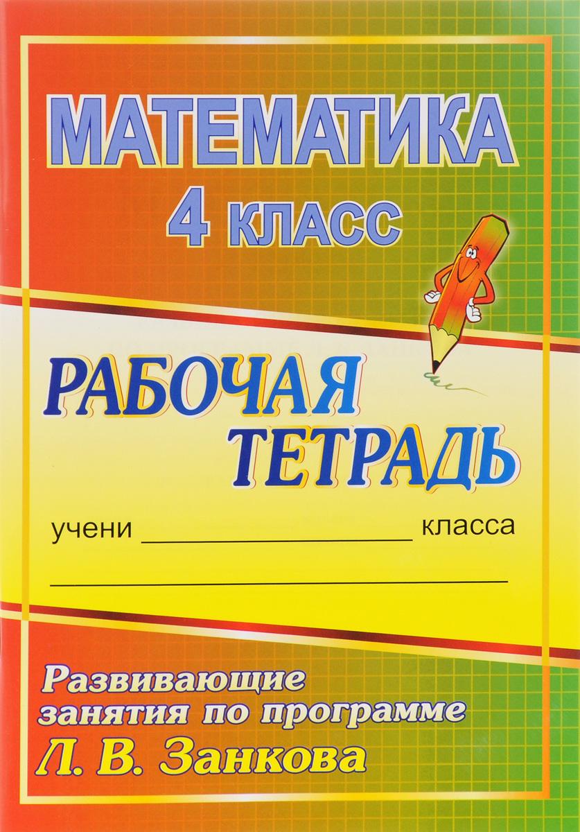 Математика. 4 класс. Развивающие занятия по программе Л. В. Занкова. Рабочая тетрадь