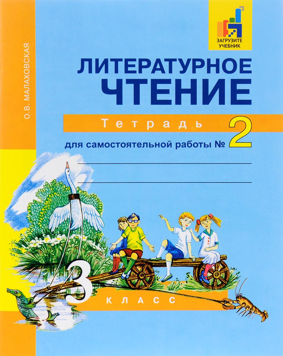 Литературное чтение. 3 класс. Тетрадь для самостоятельной работы №2