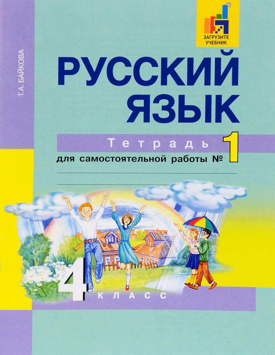 Русский язык. 4 класс. Тетрадь для самостоятельной работы №1
