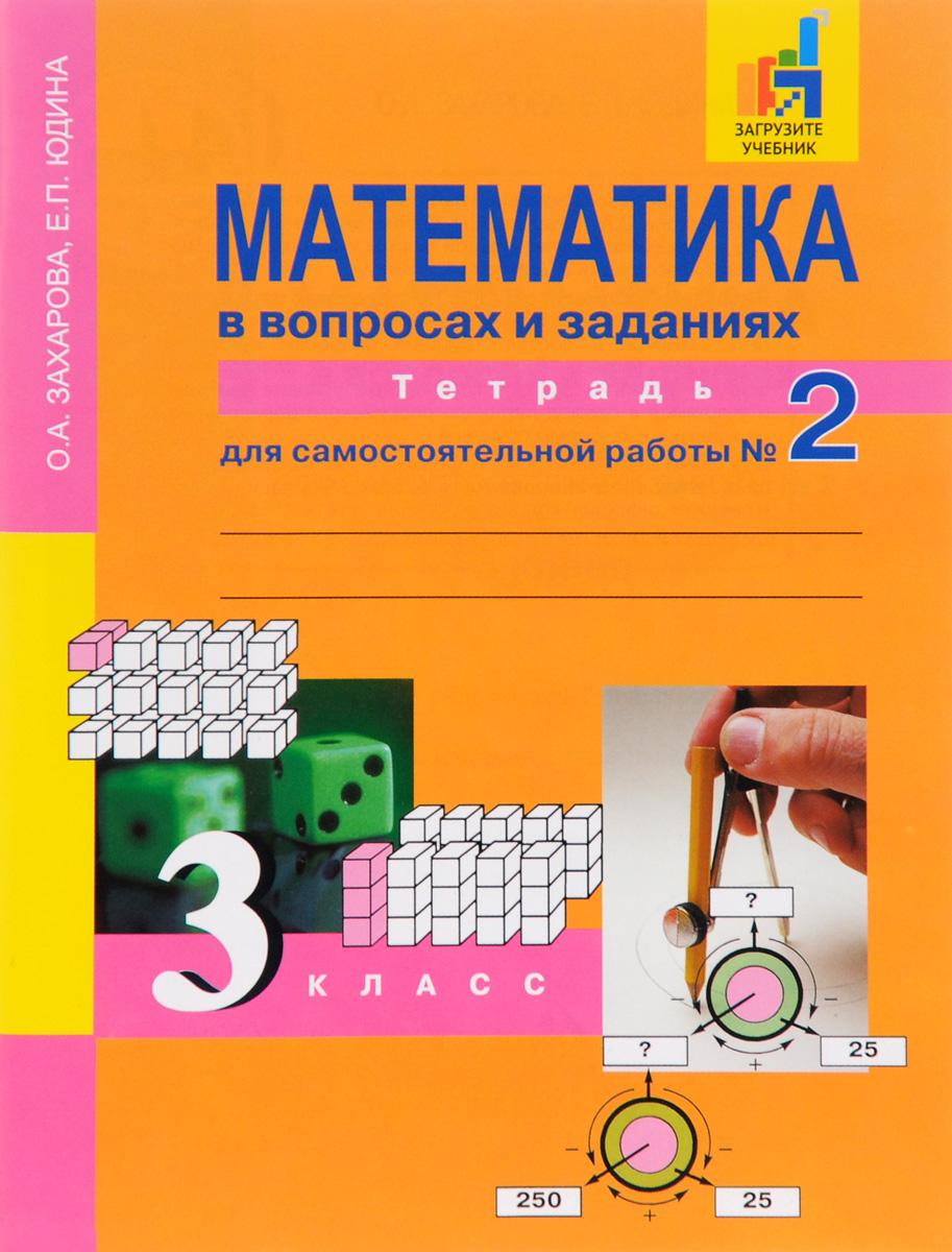 Математика в вопросах и заданиях. 3 класс. Тетрадь для самостоятельной работы №2