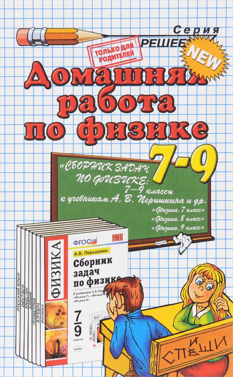 """Физика. 7-9 классы. Домашняя работа. К учебному пособию А. В. Перышкина """"Сборник задач по физике. 7-9 класс"""""""